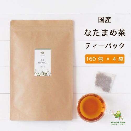 ≪国産≫白なたまめ茶ティーパック【160包×4袋】【送料無料】