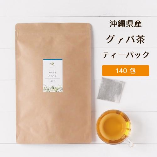 国産 グァバ茶ティーパック 2g×140包(35包×4袋) 沖縄県石垣島産【送料無料】
