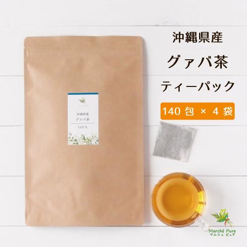国産 グァバ茶ティーパック 140包×4袋 沖縄県石垣島産【送料無料】
