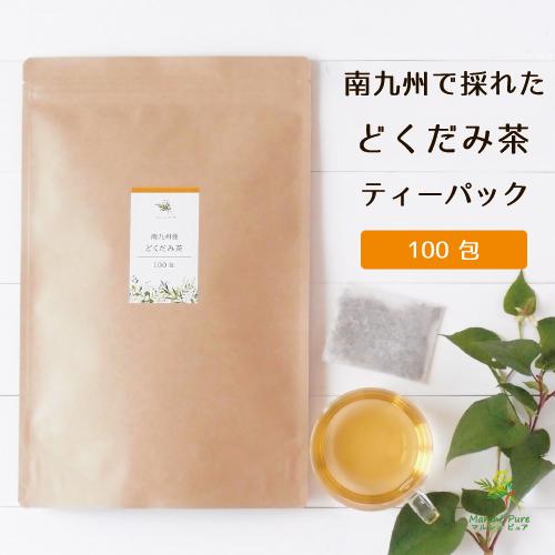 国産 どくだみ茶ティーパック 2g×100包 宮崎県産