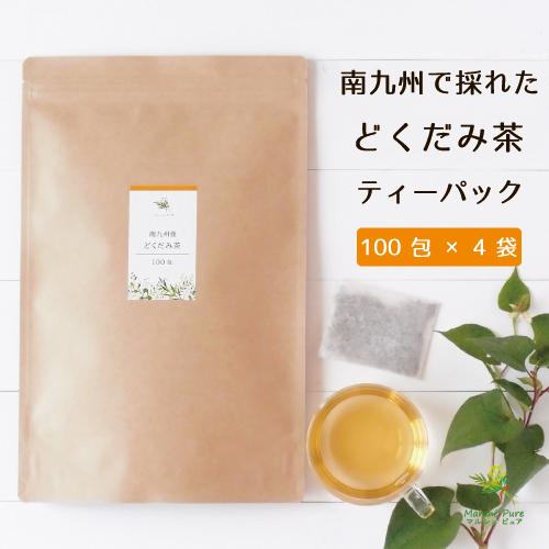 国産 どくだみ茶ティーパック 100包×4袋 宮崎県産【送料無料】