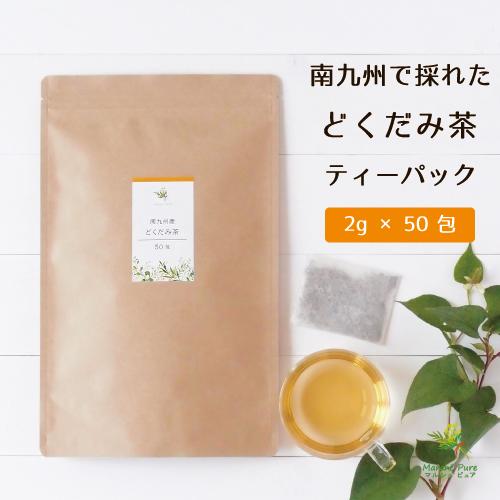 【国産 南九州産】どくだみ茶ティーパック【2g×50包】【ネコポス 送料無料】