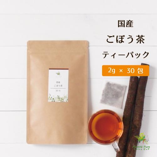 国産 ごぼう茶ティーパック 2g×30包【ネコポス送料無料】