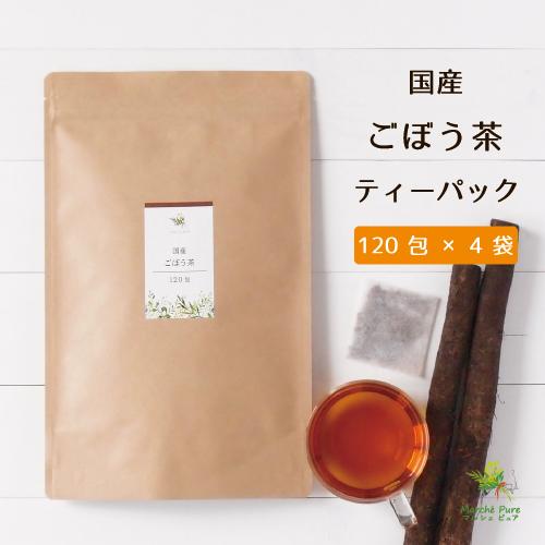 国産 ごぼう茶ティーパック 120包×4袋【送料無料】