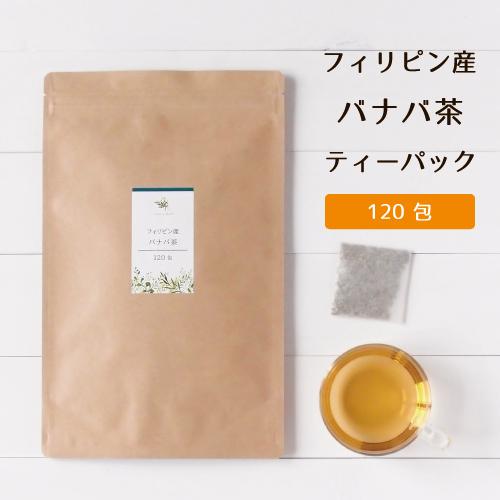 フィリピン産 バナバ茶ティーパック【2g×120包】【送料無料】