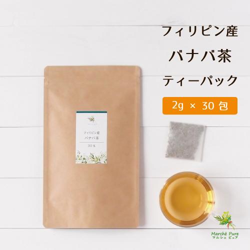 バナバ茶ティーパック フィリピン産 2g×30包【ネコポス送料無料】