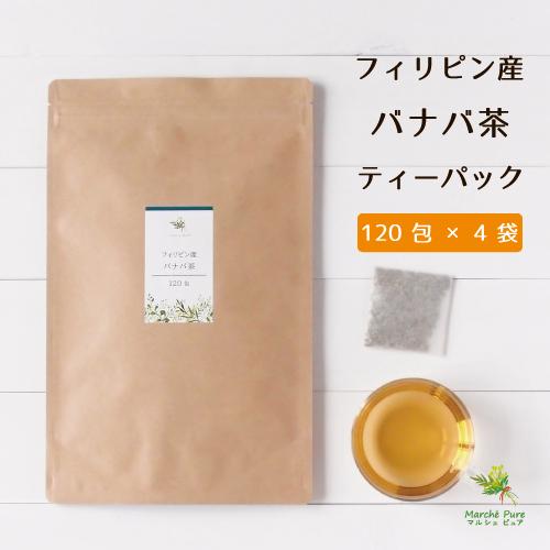 バナバ茶ティーパック フィリピン産 120包×4袋【送料無料】