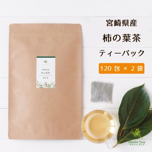国産 柿の葉茶ティーパック 宮崎県産 120包×2袋【送料無料】