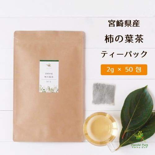 国産 柿の葉茶ティーパック 宮崎県産 2g×50包【ネコポス送料無料】