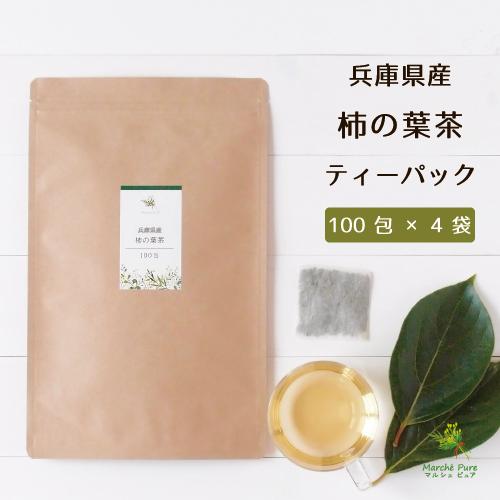 国産 柿の葉茶ティーパック 兵庫県産 100包×4袋【送料無料】