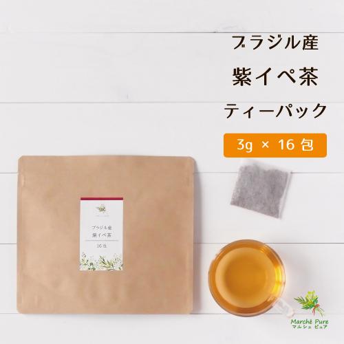 紫イペ茶(タヒボ茶)ティーパック 3g×16包 【ネコポス送料無料】