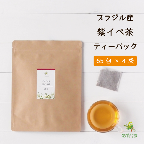紫イペ茶(タヒボ茶)ティーパック 3g×65包×4袋 【送料無料】