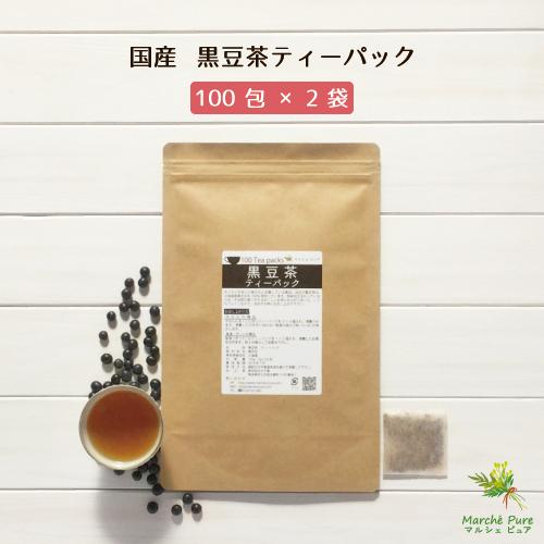 国産 黒豆茶ティーパック【3g×100包×2袋】 【送料無料】