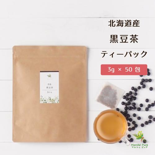 国産 黒豆茶ティーパック 3g×50包 北海道産 【ネコポス送料無料】