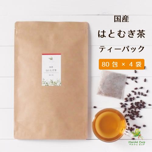 国産はとむぎ茶ティーパック【5g×80包×4袋】【送料無料】