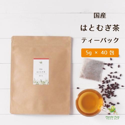 国産 はとむぎ茶ティーパック 5g×40包 【ネコポス送料無料】