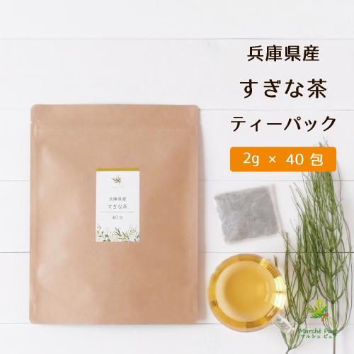 国産すぎな茶ティーパック 2g×40包 兵庫県産【ネコポス送料無料】