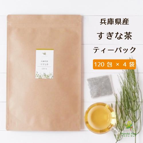 国産すぎな茶ティーパック 120包×4袋 兵庫県産【送料無料】
