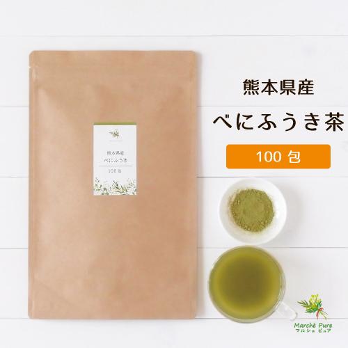 国産 べにふうき茶 粉末スティック 熊本県産 1g×100包【ネコポス送料無料】