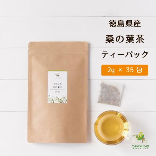 国産 桑の葉茶ティーパック 2g×35包 徳島県産【ネコポス送料無料】