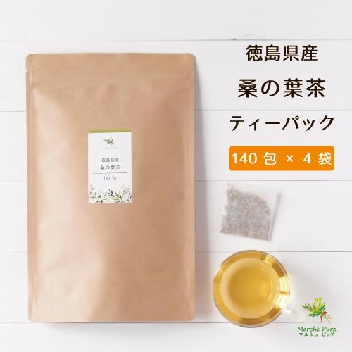 国産 桑の葉茶ティーパック 140包×4袋 徳島県産【送料無料】