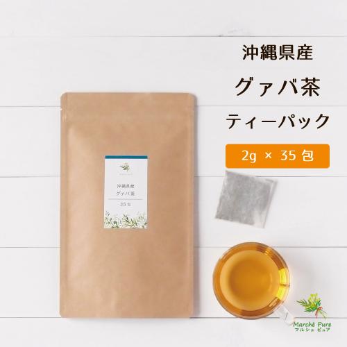 国産 グァバ茶ティーパック 2g×35包 沖縄県石垣島産【ネコポス送料無料】