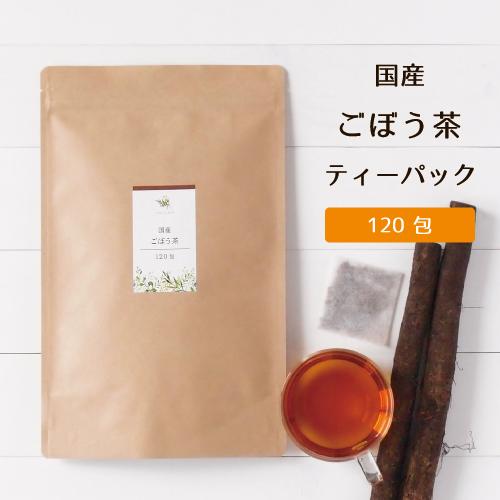 国産 ごぼう茶ティーパック 2g×120包【送料無料】