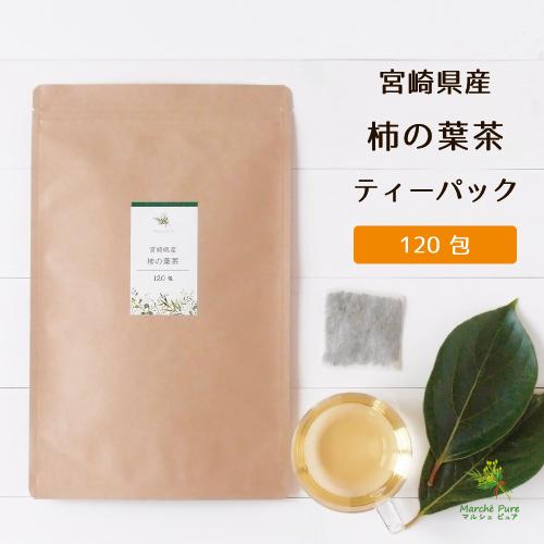 国産 柿の葉茶ティーパック 宮崎県産 2g×120包