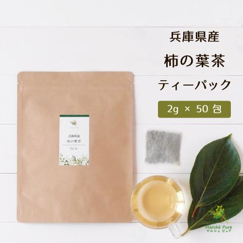 国産 柿の葉茶ティーパック 兵庫県産 2g×50包【ネコポス送料無料】