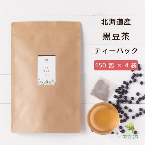 国産 黒豆茶ティーパック 150包×4袋 北海道産 【送料無料】