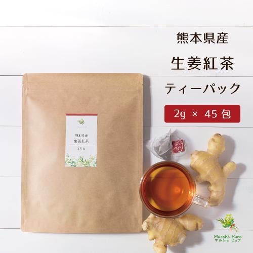 生姜紅茶ティーパック 熊本県産 2g×45包