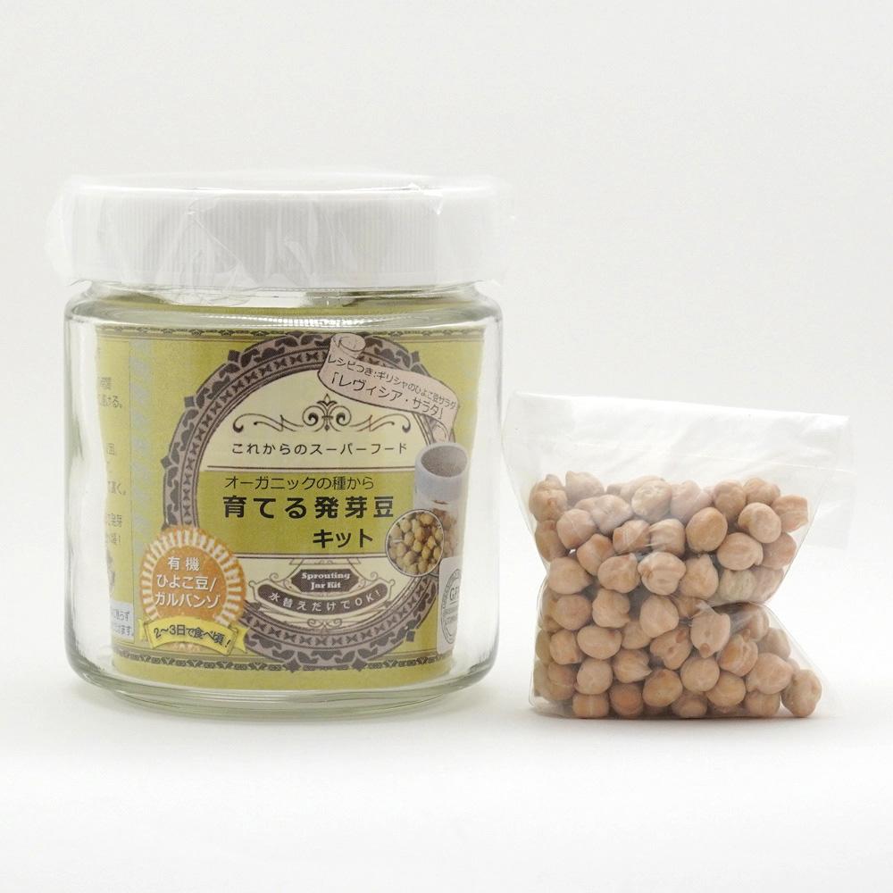 オーガニックの種から育てる発芽豆キット 有機ひよこ豆・ガルバンゾ