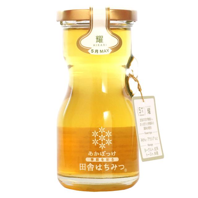 茨城産 田舎はちみつ あかぼっけ 5月 耀 HIKARI 120g 茨城県五霞町 天然生蜂蜜