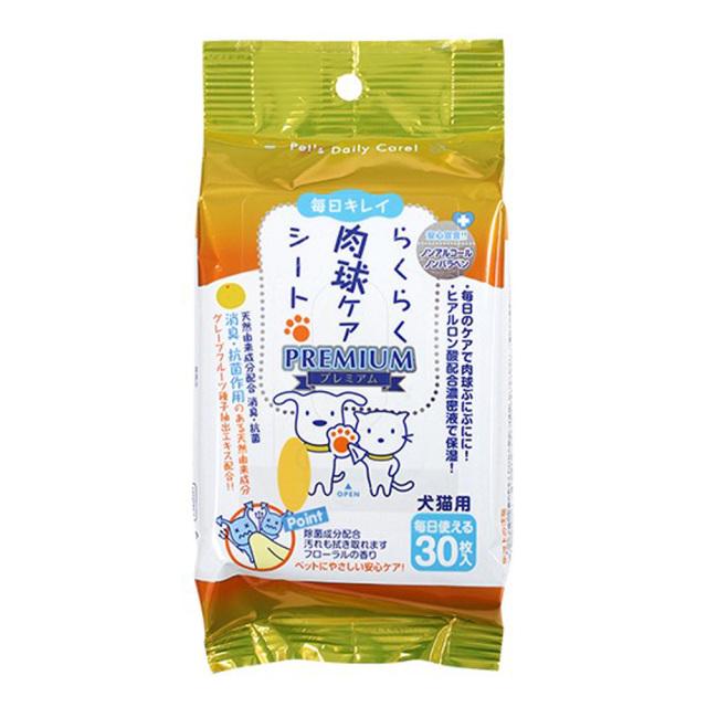 犬猫用 保湿・らくらく肉球ケアシートプレミアム 30枚入 消臭 抗菌 除菌