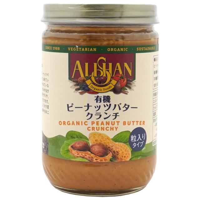 有機ピーナッツバタークランチ454g 粒入りタイプ Alishanアリサン