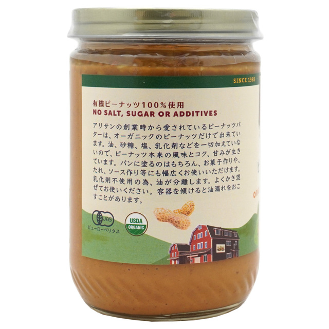 有機ピーナッツ100% ピーナッツバタークランチ454g商品説明 粒入りタイプ Alishanアリサン