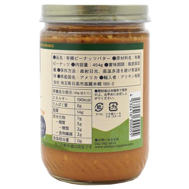 有機ピーナッツ100% ピーナッツバタークランチ454g原材料・栄養成分表示 粒入りタイプ Alishanアリサン