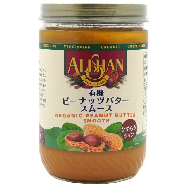 有機ピーナッツバタースムース454g なめらかタイプ Alishanアリサン