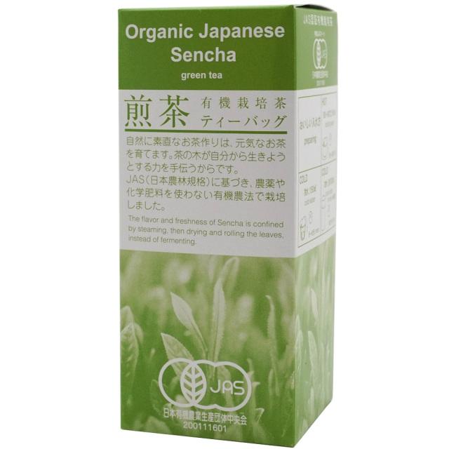 オーガニック煎茶ティーバッグ2.2g×20袋 鹿児島県産 有機栽培緑茶
