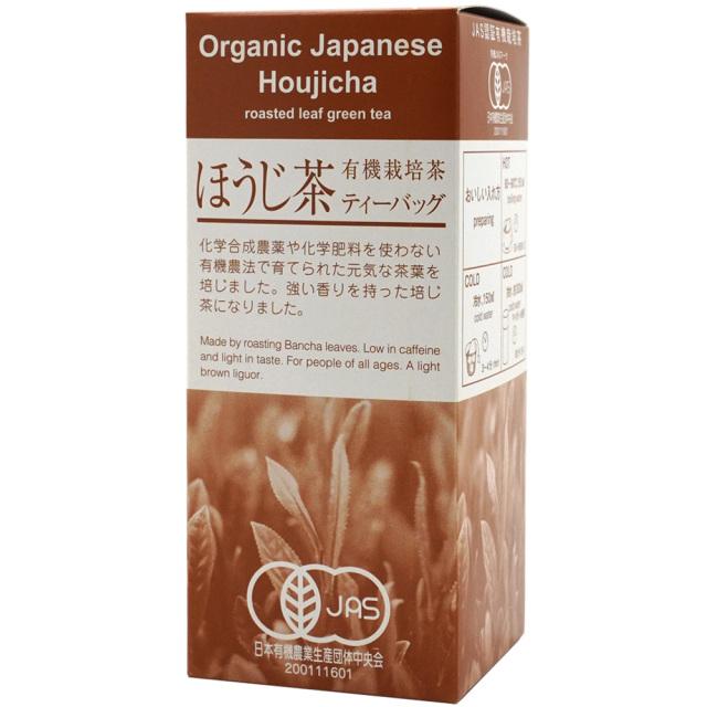 オーガニックほうじ茶ティーバッグ1.5g×20袋 鹿児島県産 有機栽培緑茶