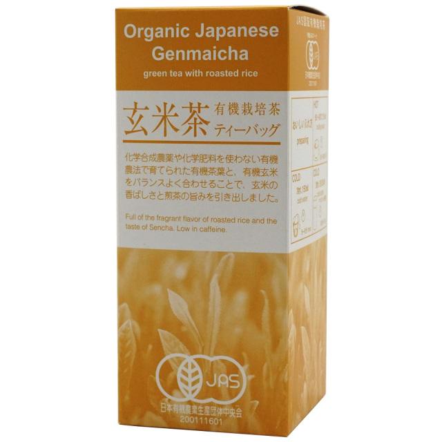 オーガニック玄米茶ティーバッグ2g×20袋 有機栽培緑茶・玄米茶