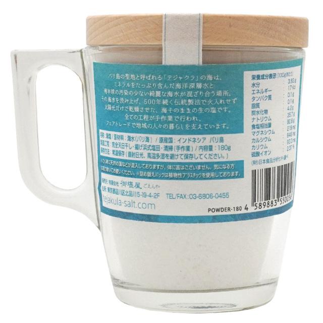 インドネシア産マグカップ入りバリ島の完全天日塩 パウダー180g 商品説明・栄養成分表示 TEJAKULAテジャクラ