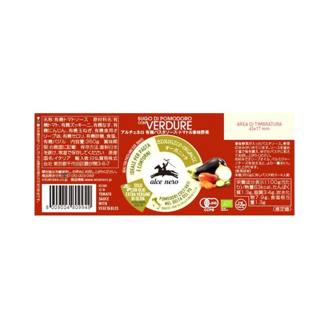 有機パスタソース トマト 香味野菜 350g トマトソース オーガニック 有機JAS EU有機認定商品 栄養成分表示 alce nero