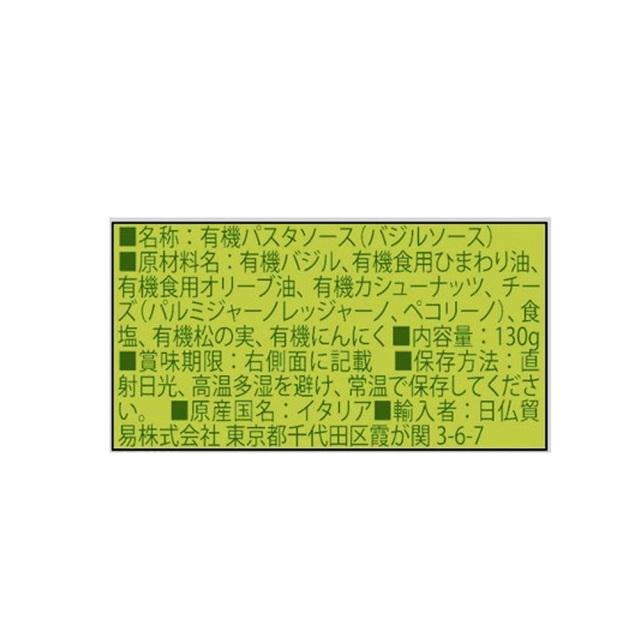 有機ジェノべーゼ バジルソース 130g パスタソース オーガニック 有機JAS EU有機認定商品 栄養成分表示 alce nero
