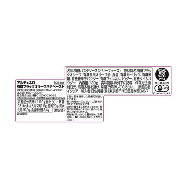 有機ブラックオリーブ パテペースト パスタソース 130g オーガニック 有機JAS EU有機認定商品 栄養成分表示 alce nero