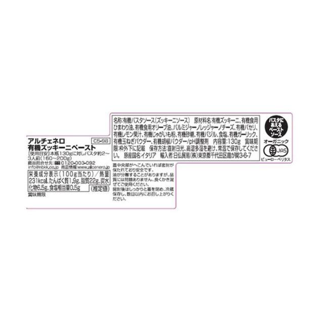 有機ズッキーニペースト パスタソース 130g オーガニック 有機JAS EU有機認定商品 栄養成分表示 alce nero