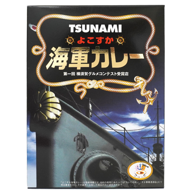 TSUNAMI よこすか海軍カレー200g レトルト欧風カレー 調味商事