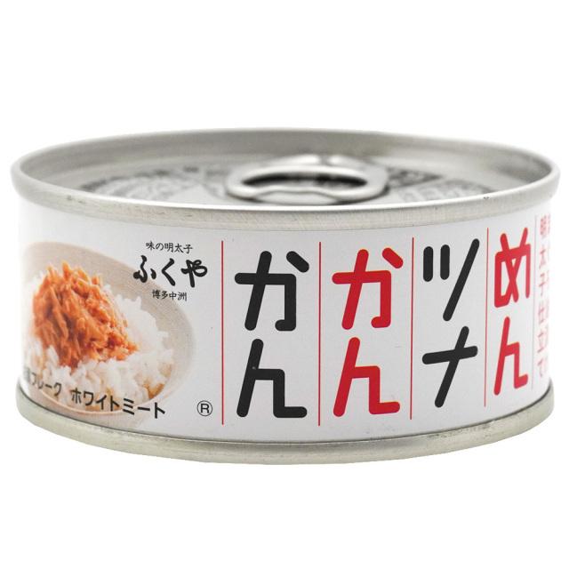めんツナかんかんプレーン90g めんたいこ仕立てまぐろ油漬缶詰 博多長洲ふくや