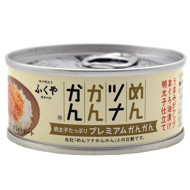めんツナかんかんプレミアム90g めんたいこ仕立てまぐろ油漬缶詰 博多長洲ふくや