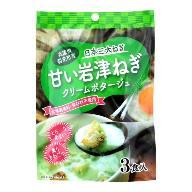 岩津ねぎクリームポタージュ 3食入 NOUEN